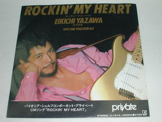 (EP)矢沢永吉/「ROCKIN' MY HEART」「WHY DID YOU EVER GO」 【中古】