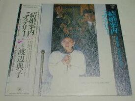 (LP)結婚案内ミステリー/オリジナル・サウンドトラック 【中古】