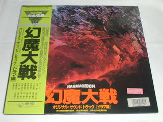 (LP)幻魔大戦 ドラマ編/オリジナル・サウンドトラック 【中古】