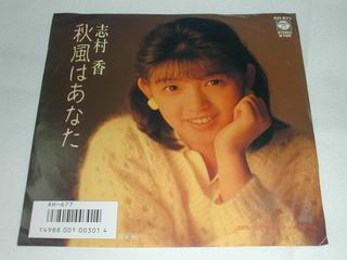 (EP)志村 香/「秋風はあなた」「いけないボーイフレンド」 【中古】