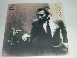 (EP)清水健太郎/「くちびる」「たそがれはもの憂いブルース」 【中古】