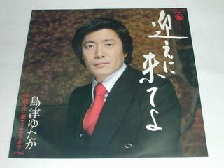 (EP)島津ゆたか/「迎えに来てよ」 【中古】