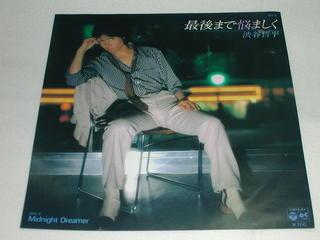 (EP)渋谷哲平/「最後まで悩ましく」「MIDNIGHT DREAMER」 【中古】