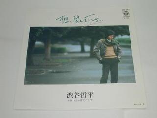 (EP)渋谷哲平/「想い出して下さい」「もう一度どこかで」 【中古】