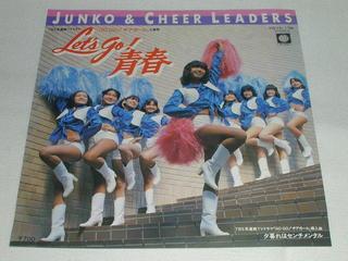 (EP)Junko & Cheer Leaders/「Let's Go! 青春」「夕暮れはセンチメンタル」 【中古】