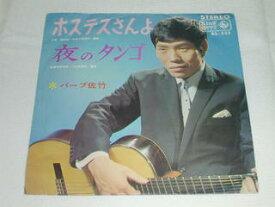 (EP)バーブ佐竹/「ホステスさんよ」「夜のタンゴ」 【中古】