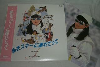(LD:レーザーディスク)私をスキーに連れてって【中古】