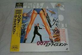 (LD)007/ユア・アイズ・オンリー