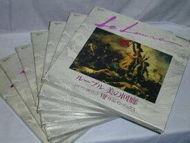 (LD)中古 ルーブル美の回廊 全7巻セット
