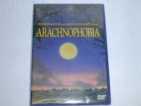 (DVD)アラクノフォビア