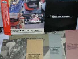(LD)F−1グランプリスペシャル フォーミュラ1ワールドチャンピオンシップ1970〜1980