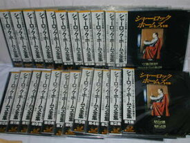 (LD)シャーロック・ホームズ全集 第1集〜第23集 全23巻セット