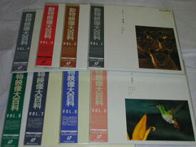 (LD)動物映像大百科 VOL.1〜8 全8巻セット