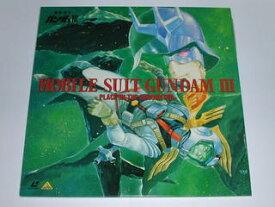 (LD:レーザーディスク)劇場版 機動戦士ガンダム3 〈めぐりあい宇宙編〉