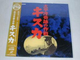 (LD:レーザーディスク)太平洋奇跡の作戦 キスカ
