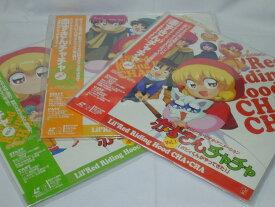 (LD:レーザーディスク)赤ずきんチャチャ OVA 全3巻セット【中古】