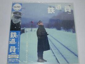 (LD:レーザーディスク)鉄道員 (ぽっぽや)  <劇場版>
