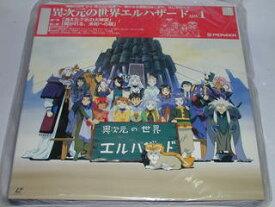 (LD:レーザーディスク)異次元の世界エルハザード ADV.1〜6 全7巻 BOX付き【中古】