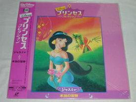 (LD:レーザーディスク)プリンセスコレクション ジャスミン 本当の宝物 <二カ国語>[未開封]【中古】