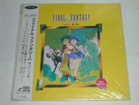 (LD:レーザーディスク)ファイナル ファンタジー FINAL FANTASY [VOL.1 風の章] [未開封] 【中古】