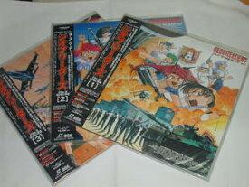 (LD:レーザーディスク)ジオブリーダーズ File-X ちびねこ奪還[1]〜[3] 全3巻セット【中古】