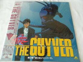 (LD:レーザーディスク)強殖装甲ガイバー THE GUYVER 第3巻「謎の影!!ガイバーIII」[未開封]【中古】