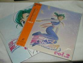 (LD:レーザーディスク)ヨコハマ買い出し紀行 vol.1〜2 全2巻セット【中古】