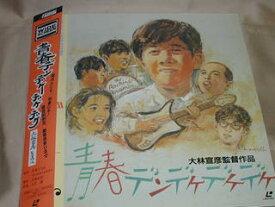 (LD)青春デンデケデケデケ
