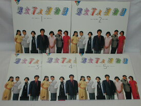 (LD:レーザーディスク)男女7人夏物語 全5巻セット【中古】