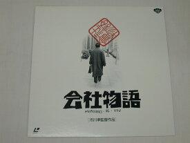 (LD)会社物語 MEMORIES OF YOU