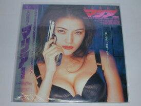 (LD:レーザーデイスク)女囚処刑人マリア <劇場版>【中古】