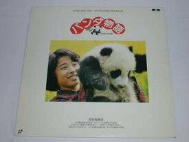 (LD)パンダ物語/熊猫的故事