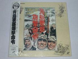 (LD:レーザーディスク)青島要塞爆撃命令