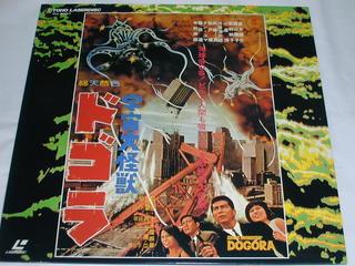 (LD:レーザーディスク)宇宙大怪獣ドゴラ