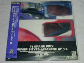 (LD:レーザーディスク)F-1 グランプリ ドライバーズ・アイズ 日本GP '95 ノーカット版【中古】