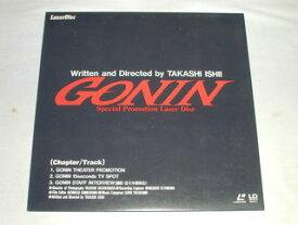(LDS:シングルレーザーディスク 薄型)GONIN Special Promotion Laser Disc【中古】