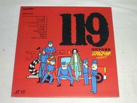 ☆(LD-SINGLE 薄型20cm)119 特別予告篇 リアルゴールド PRESENTS【中古】