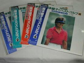 (LD:レーザーディスク)岡本綾子のベストゴルフ1〜4 全4巻セット【中古】