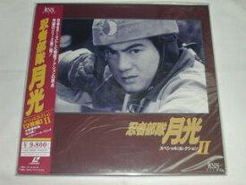 (LD:レーザーディスク)忍者部隊月光 スペシャルコレクション II [未開封]【中古】