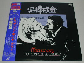 (LD)HITCHCOCK'S ヒッチコック/TO CATCH A THIEF 泥棒成金