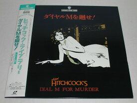 (LD)HITCHCOCK'S ヒッチコック/DIAL M FOR MURDER ダイヤルMを廻せ!