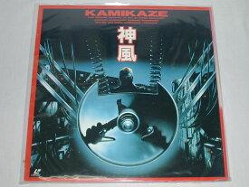 (LD)KAMIKAZE 神風