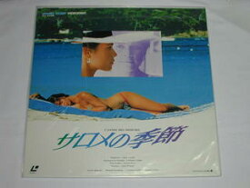 (LD:レーザーディスク)サロメの季節
