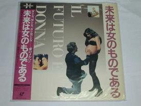 (LD:レーザーディスク)未来は女のものである IL Futuro e Donna