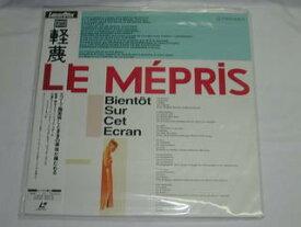 (LD:レーザーディスク)軽蔑 LE MEPRIS 出演:ブリジット・バルドー