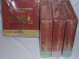 (LD:レーザーディスク)三國志 「三国演義」 中央電視台製作 全4BOXセット