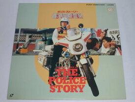 (LD:レーザーディスク)ポリス・ストーリー 香港国際警察