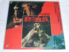 (LD:レーザーディスク)狼の血族 THE COMPANY OF WOLVES【中古】