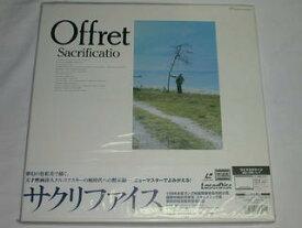 (LD:レーザーディスク)サクリファイス Offret Sacrificatio (未開封)【中古】