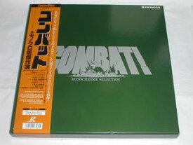 (LD:レーザーディスク)コンバット モノクロ版傑作選 LD-BOX【中古】